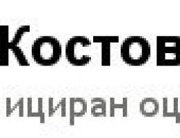 Parteneriat Bulgaria